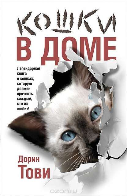 Кошки в доме - книга